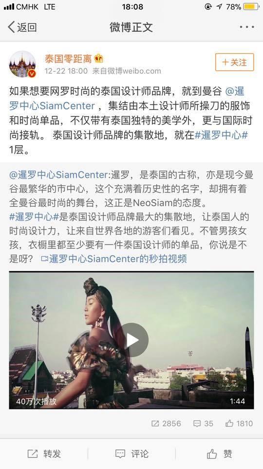 ตลาดจีน