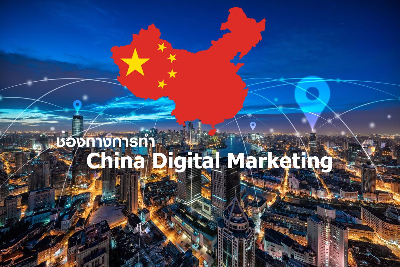 การตลาดจีน