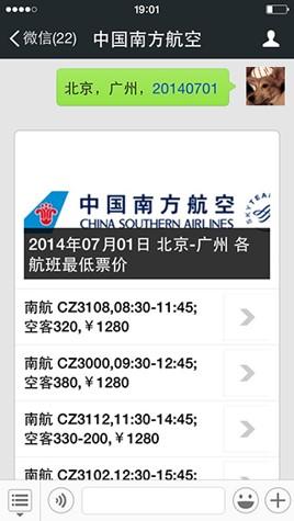 Service 1 | บัญชี WeChat