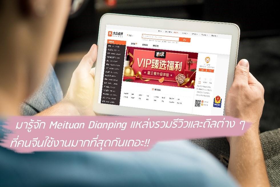 การตลาด Meituan Dianping