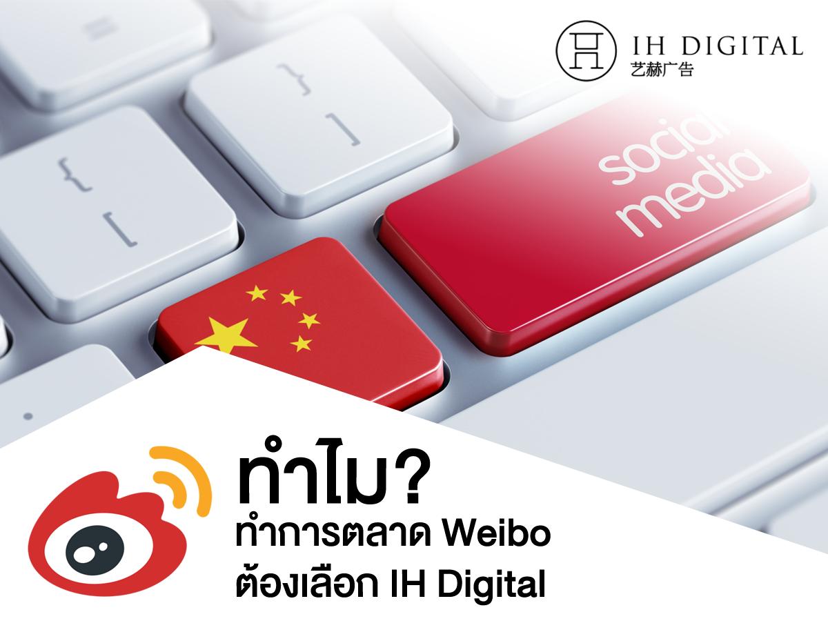 ทำการตลาดจีน, โฆษณา Weibo, ทำการตลาด Weibo, Weibo, บุทำการตลาด Weibo, การตลาดจีน, Digital Marketing จีน