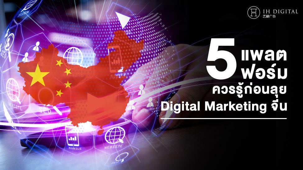 5 แพลตฟอร์มควรรู้ก่อนลุย Digital Marketing จีน