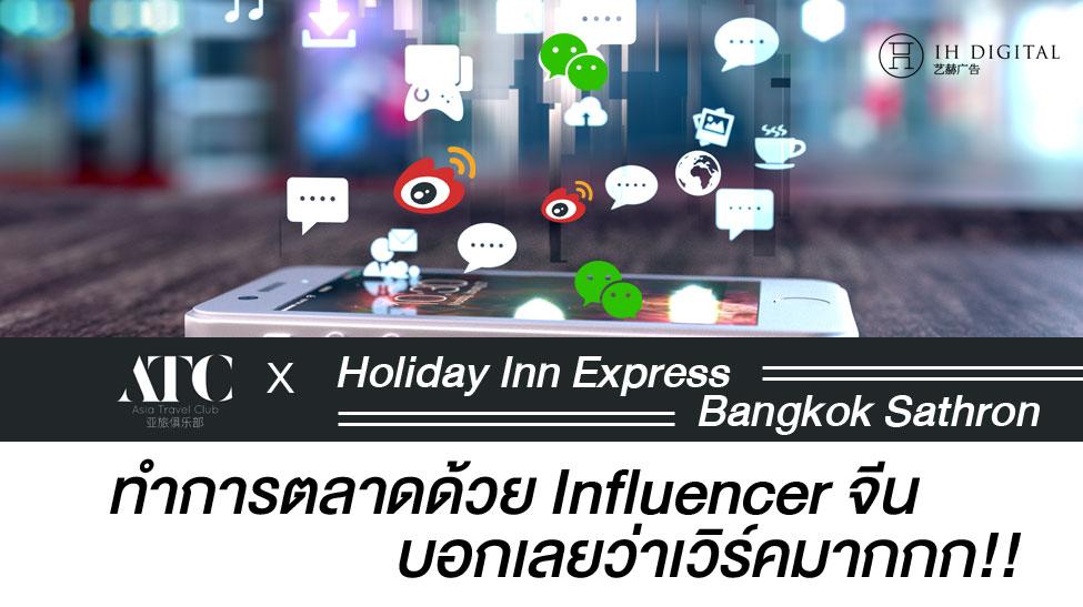 Influencer Marketing, การตลาดจีน, Influencer จีน, บล็อกเกอร์จีน, Digital Marketing จีน, บุกตลาดจีน, ตลาดออนไลน์จีน
