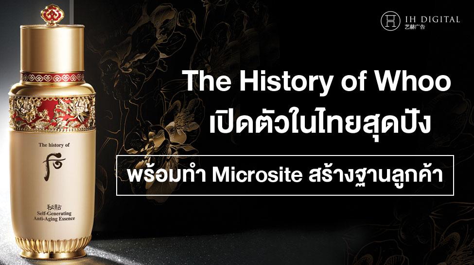 ทำ Microsite
