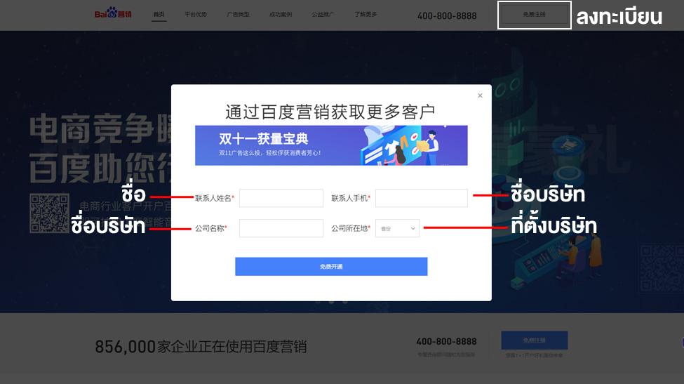 Search Engine Marketing จีน