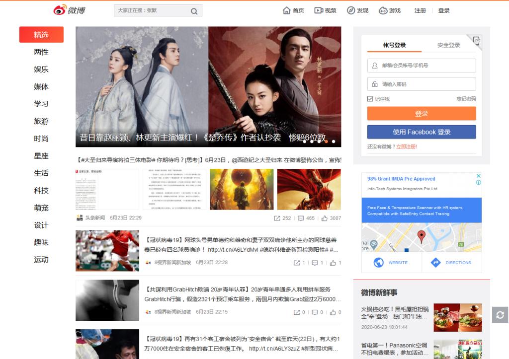 โซเชียลมีเดียจีน weibo-homepage